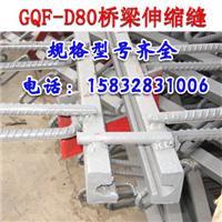 江西南昌GQF/D40桥梁伸缩缝厂家全国供应