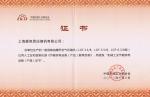 全国机械工业联合会荣誉证书