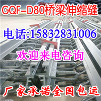 湖南韶山C40型桥梁伸缩缝规格型号夏季特供