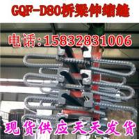 辽宁盘锦GQF-E60/Z60伸缩缝产品出类拔萃