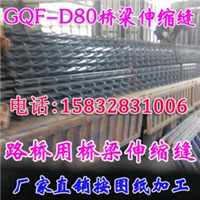 供应辽宁大石桥板式橡胶支座/D60伸缩缝厂家