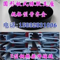 辽宁阜新E60/D80伸缩缝GYZ250*35橡胶支座
