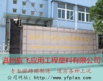 温州应飞应用工程塑料有限公司