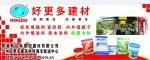 好更多(广州)建筑材料有限公司