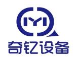 厦门奇钇机电设备有限公司