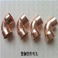 制冷紫铜管件90度双承口 太阳能专用 现货