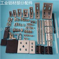 合肥工业铝型材配件连接件