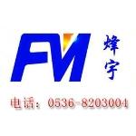 潍坊烽宇工业设备有限公司