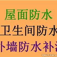 深圳市旺兴防水补漏装饰工程有限公司
