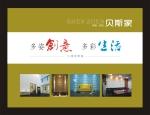 深圳贝斯家装饰设计工程有限公司