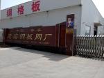 安平县迎宾金属丝网有限公司