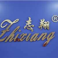 冀州志翔暖气片有限公司