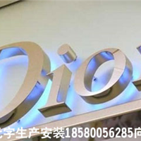重庆向红平面发光字有限公司