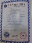 节水认证证书