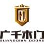 山西广千木门有限公司