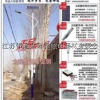 新农村建设亮化工程:太阳能LED路灯,