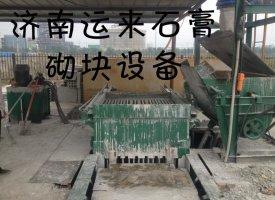济南运来石膏砌块设备有限公司