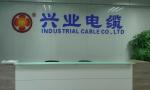 广东兴业电缆有限公司