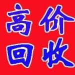 广州益夫资源回收有限公司