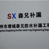 广州市增城森兄防水补漏工程部