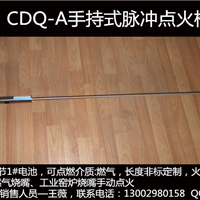 供应窑炉手持式脉冲点火qiangCDQ-A