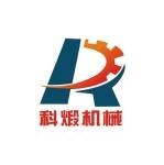 郑州科锻机械设备有限公司