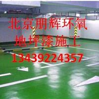北京环氧树脂自流平封尘地面漆划线漆施工厂