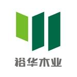 浙江裕华木业有限公司