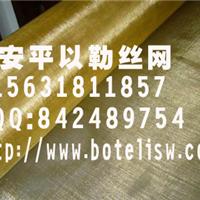 供应200目黄铜网全国最低价销售