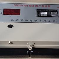 供应泰安多用户普通型电表