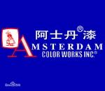 阿士丹涂装工程有限公司