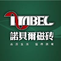 重庆诺贝尔瓷砖公司