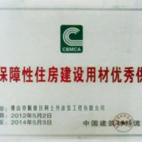全国保障性住房建设用材优秀供应商