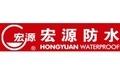 北京中孚宏源防水材料有限公司