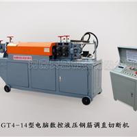 供应GT4-14型电脑数控液压钢筋调直切断机