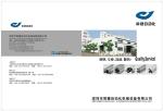 深圳市常捷自动化机械设备有限公司