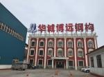 北京市华诚博远钢结构有限公司