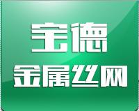 安平县宝德金属丝网制品有限公司
