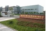 潍坊佳源 水处理设备有限公司