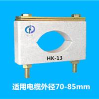 供应电缆固定夹HK-13,电缆夹具厂家