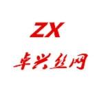 河北卓兴金属丝网制品有限责任公司