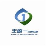 天津市南开区王添一交通设施销售中心