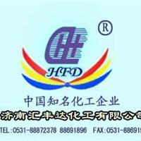济南汇丰达化工有限公司