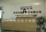 深圳市顺安电子有限公司