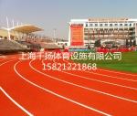 上海千扬体育设施工程有限公司