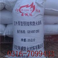 批发供应(水性)厚型钢结构防火涂料