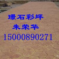 供应蚌埠文化广场压印地坪/压印路面