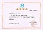 上海冷藏协会员证书