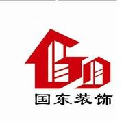 烟台国东建筑装饰工程有限公司