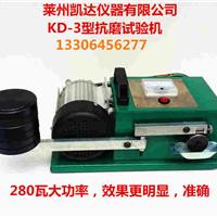 莱州凯达KD-3磨损试验机 润滑油检验利器